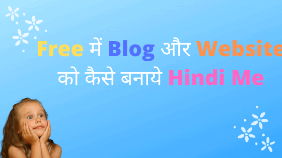 Free Blog Website Kaise Banaye Hindi me