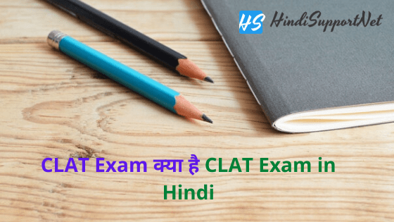 CLAT Exam Hindi