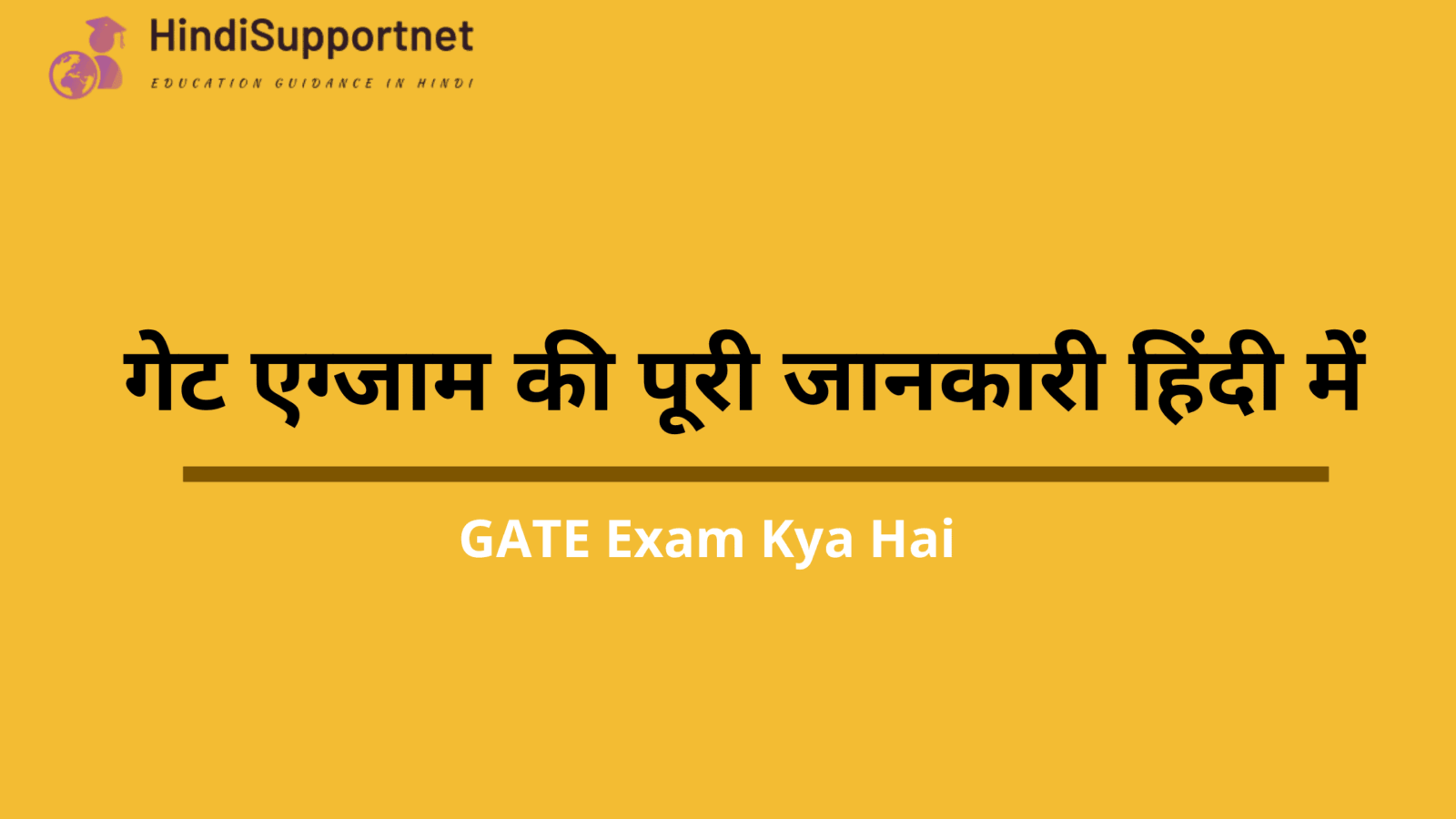 GATE-Exam ki Puri Jankari