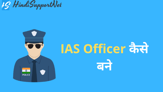 IAS Officer in Hindi