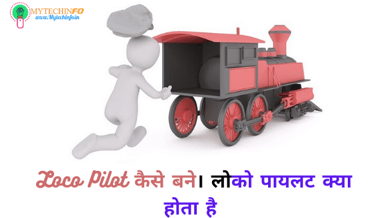 Loco Pilot in Hindi