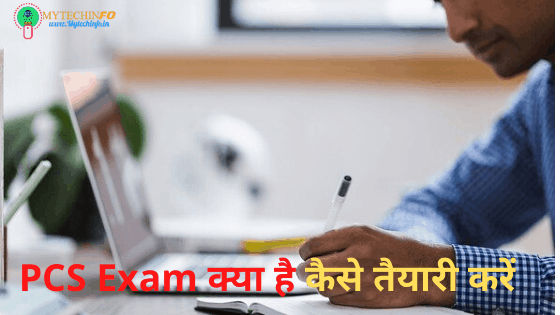 pcs Exam in Hindi