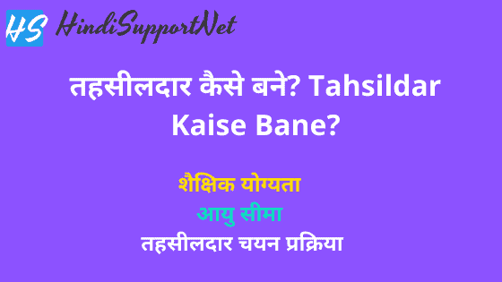 Tahsildar Kaise Bane Hindi me