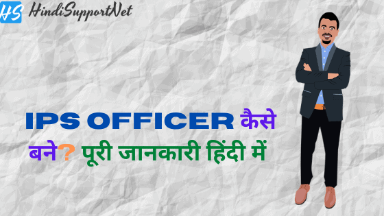 IPS Officer Kaise Bane Hindi Details