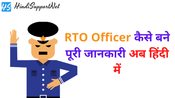 RTO Officer Kaise Bane in Hindi