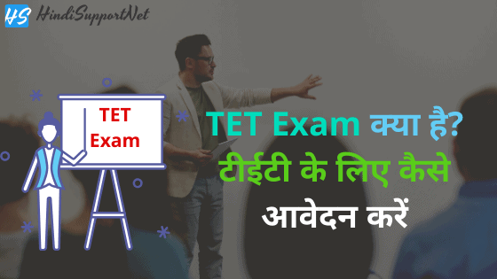 TET Exam in Hindi TET Exam Pattern
