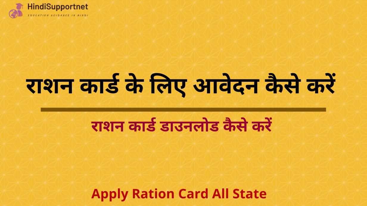 Apply Ration Card Online