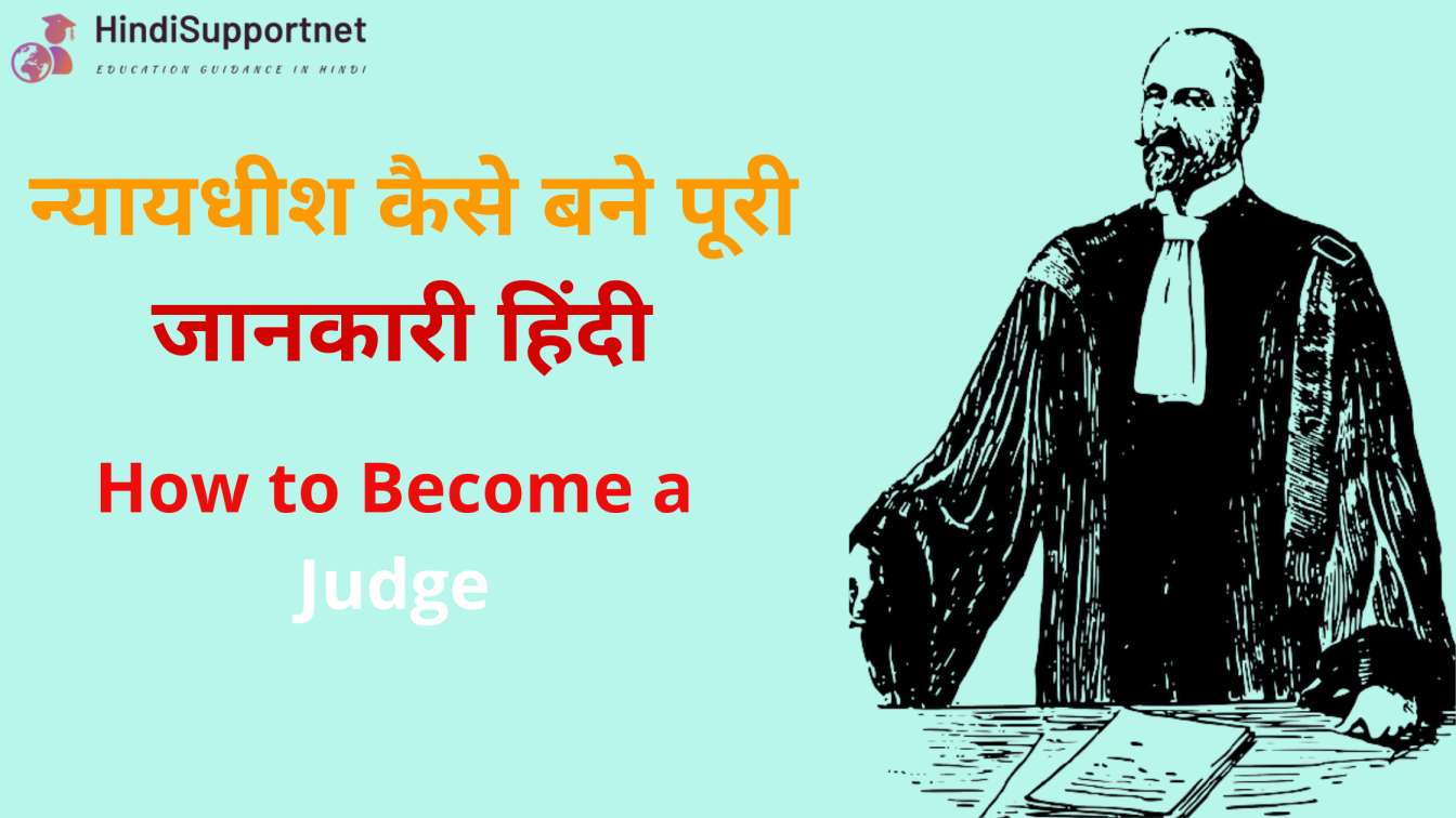 Judge Kaise Bane in Hindi