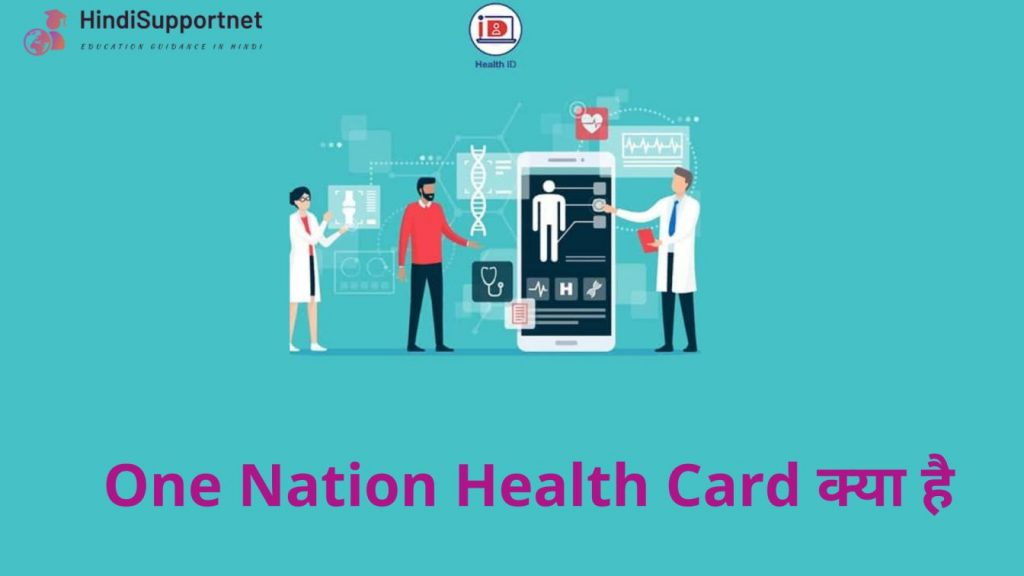 One Nation Health Card in Hindi