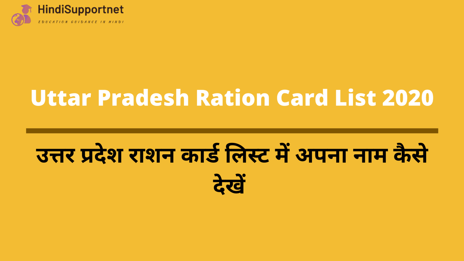 Up Ration Card New list 2020
