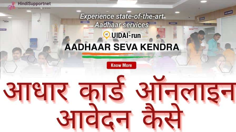 aadhar Card kaise apply Kare
