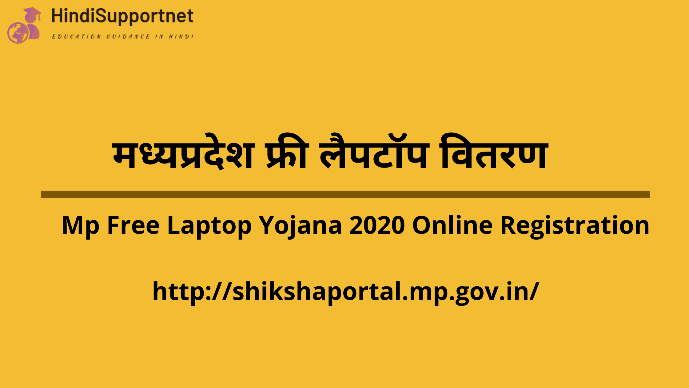 Madhypradesh Free Laptop Yojana Registration