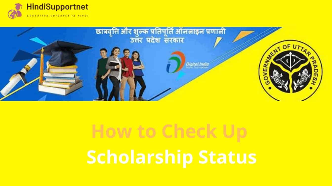 How to Check Up Scholarship Status