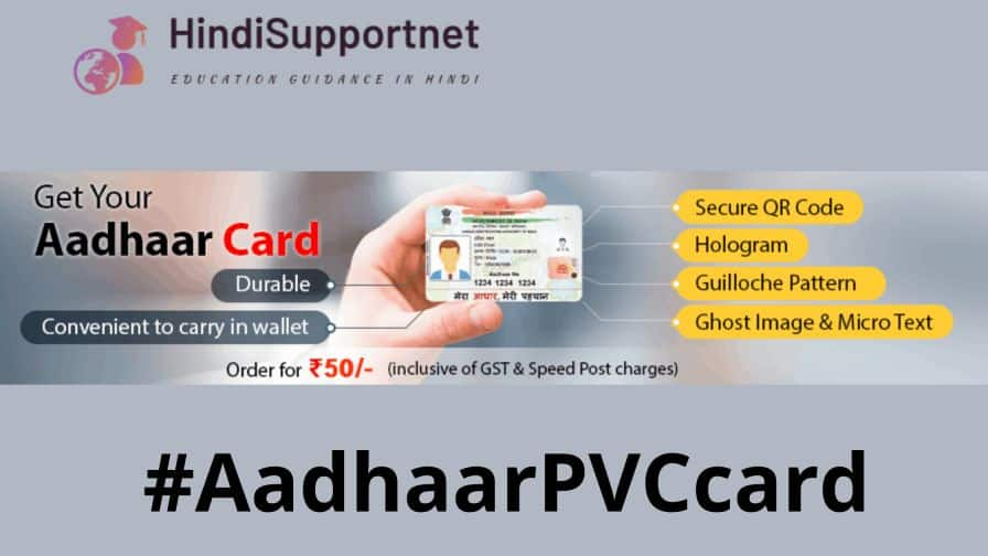 PVC Aadhaar Card Registration
