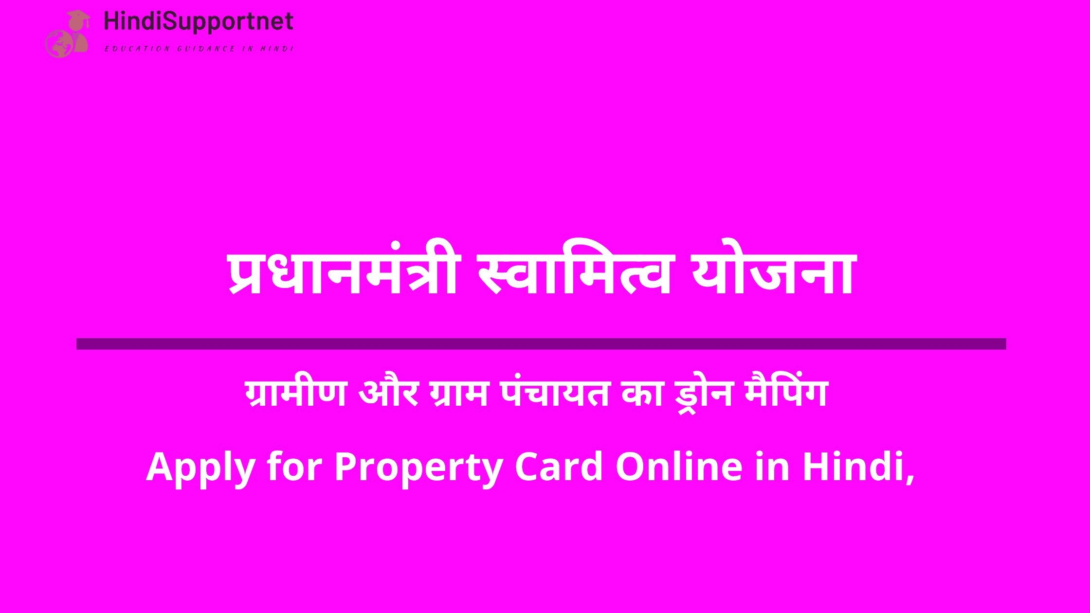 Property Card Registration in HIndi