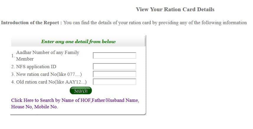 View Your Ration Card Details Online