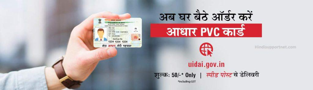 Aadhaar PVC Card Download