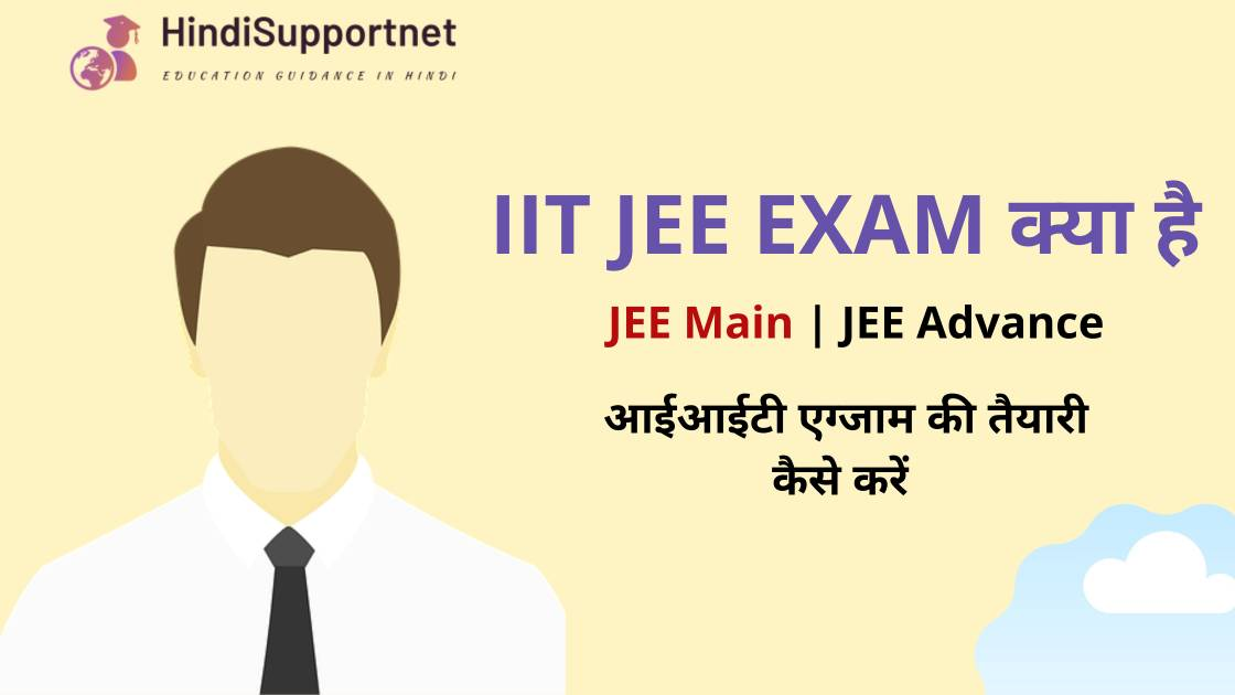 IIT JEE Exam in Hindi