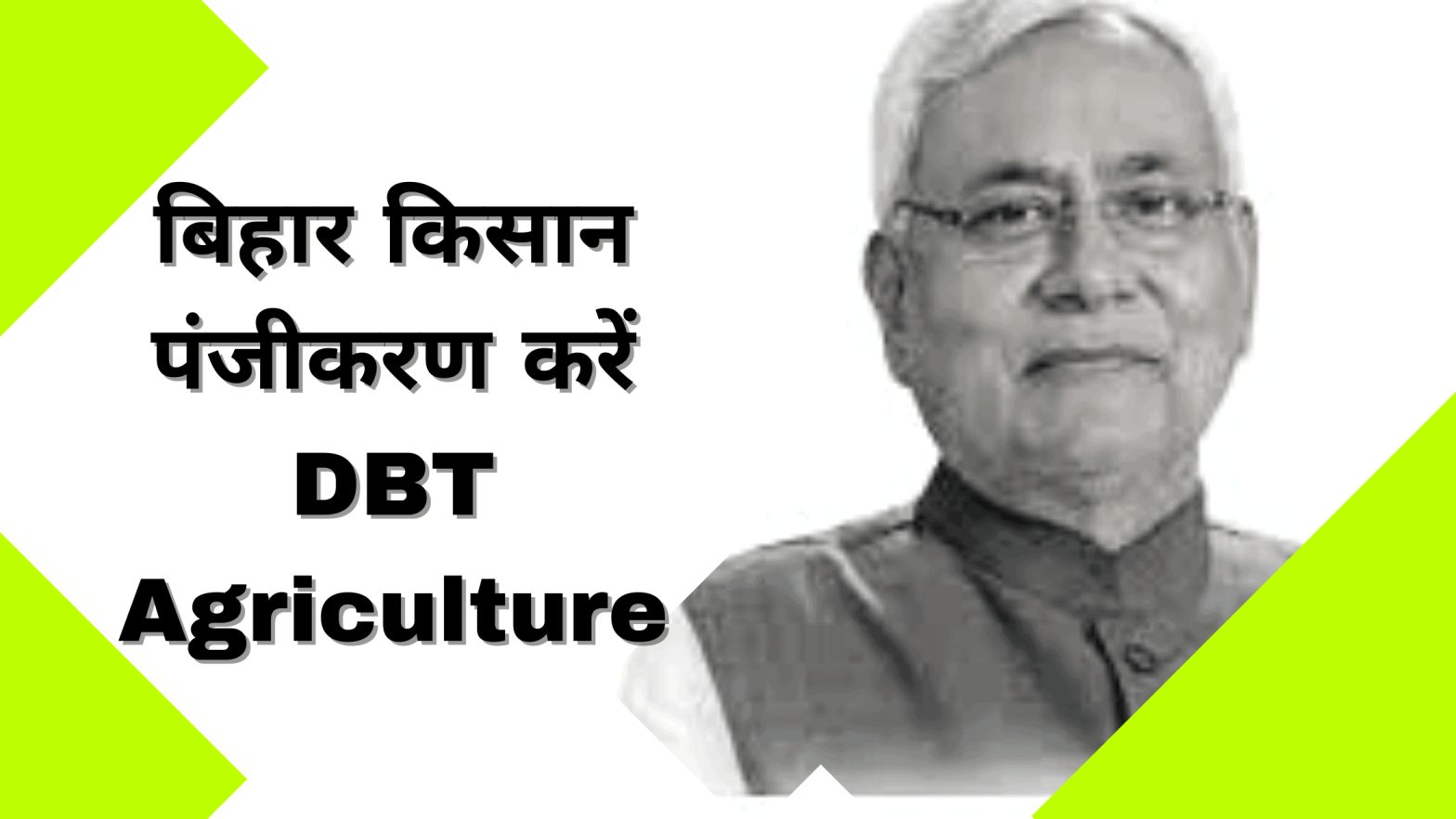 DBT Agriculture