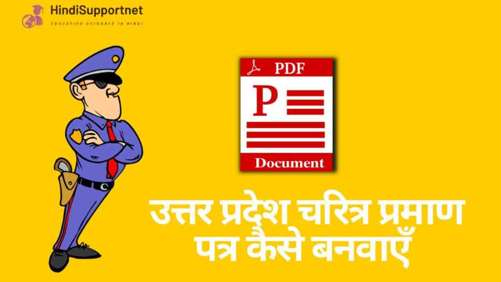 Up character Certificate