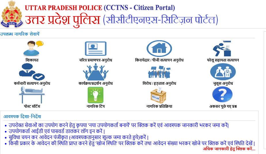 UP character Certificate 4