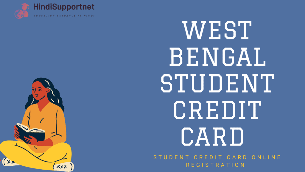 West Bengal Student Credit Card Apply Online